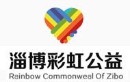 淄博彩虹公益